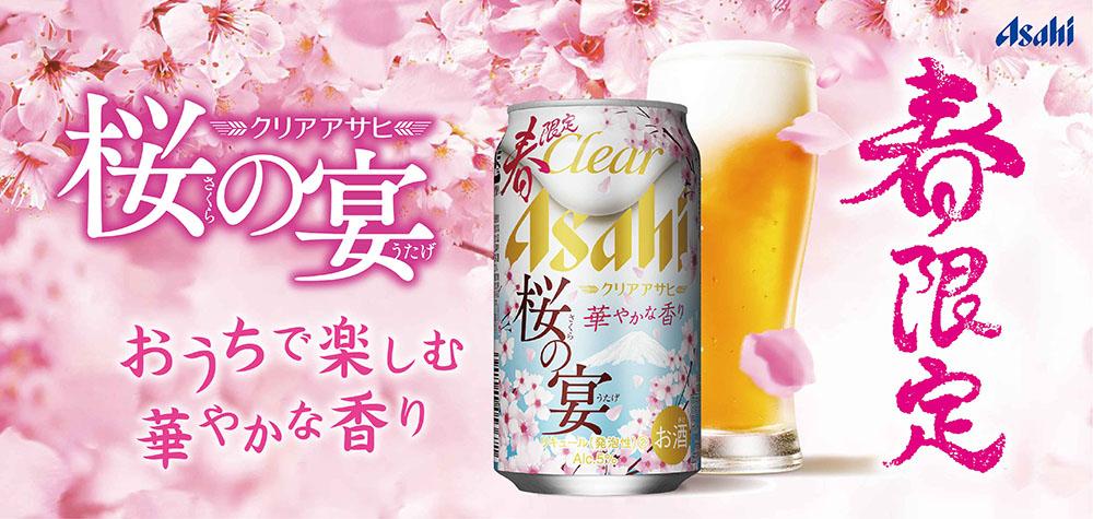 クリアアサヒ 桜の宴
