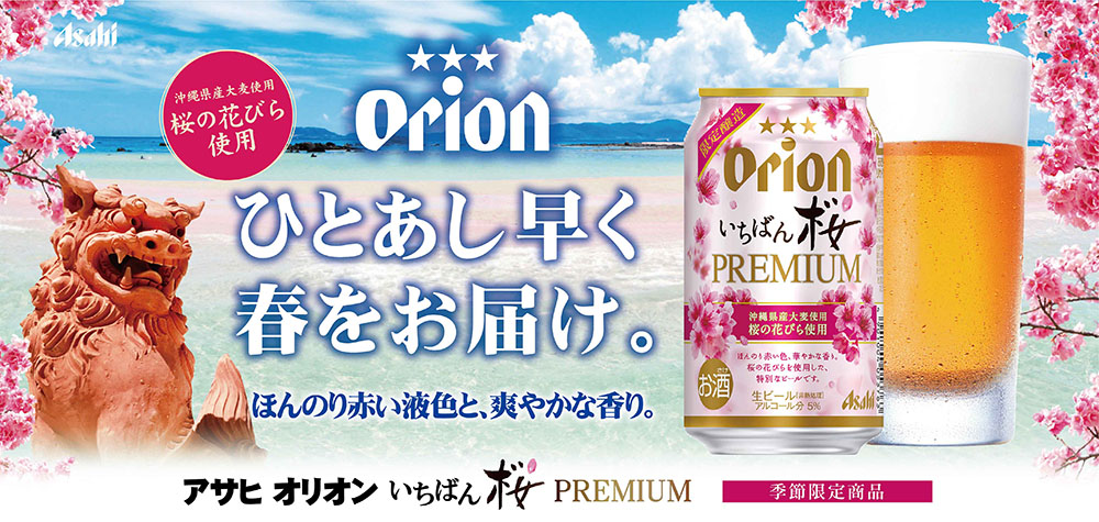 アサヒ オリオンいちばん桜