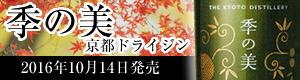 【英国と京都の伝統を融合させたジン】