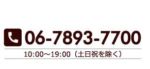 電話番号06-7893-7700