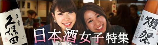 日本酒女子特集