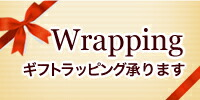 wrapping ギフトラッピング承ります
