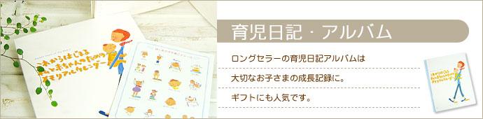 育児日記・アルバム