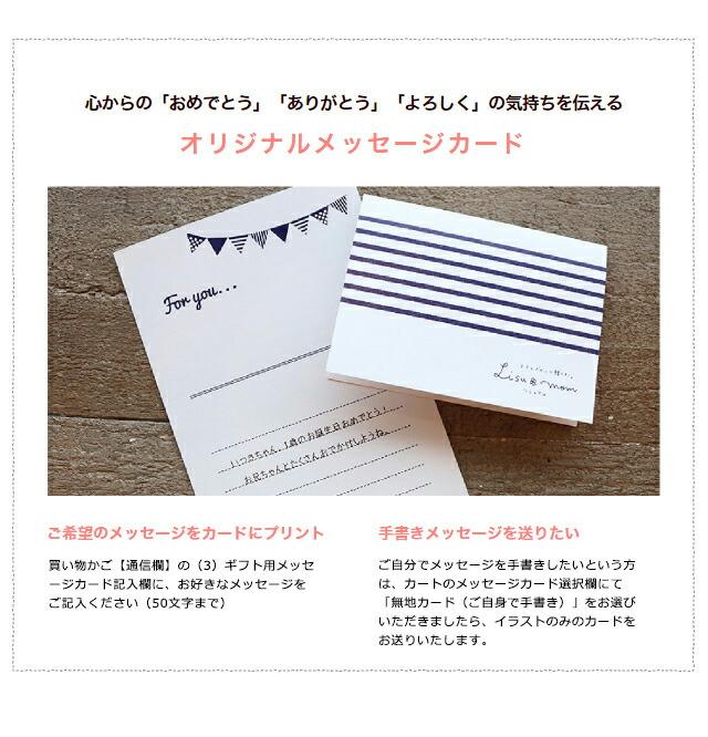 ラッピング無料!ギフトBOX入りでお届けいたします。メッセージカードもお付けできます。