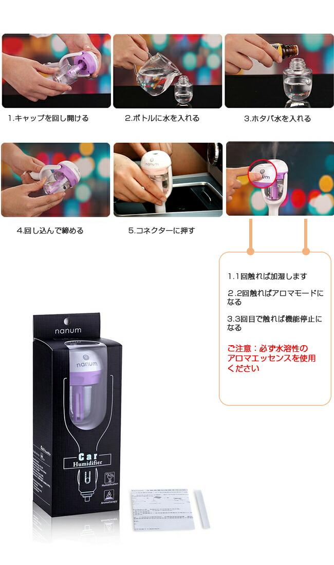 超音波式車載加湿器  車に USB電源加湿器 アロマ対応 アロマ ディフューザー コンパクト オフィス 加湿器 強力ミスト 省エネ ディフューザー 便利  細菌 乾燥 肌