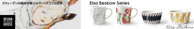 Elsa Beskow(エルサ・べスコフ)シリーズ