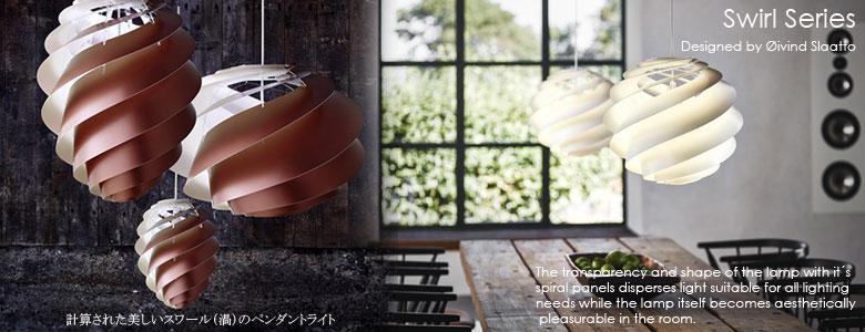 le klint,レ・クリント,Swirl(スワール),北欧ペンダントライト,北欧デザイナーズ照明