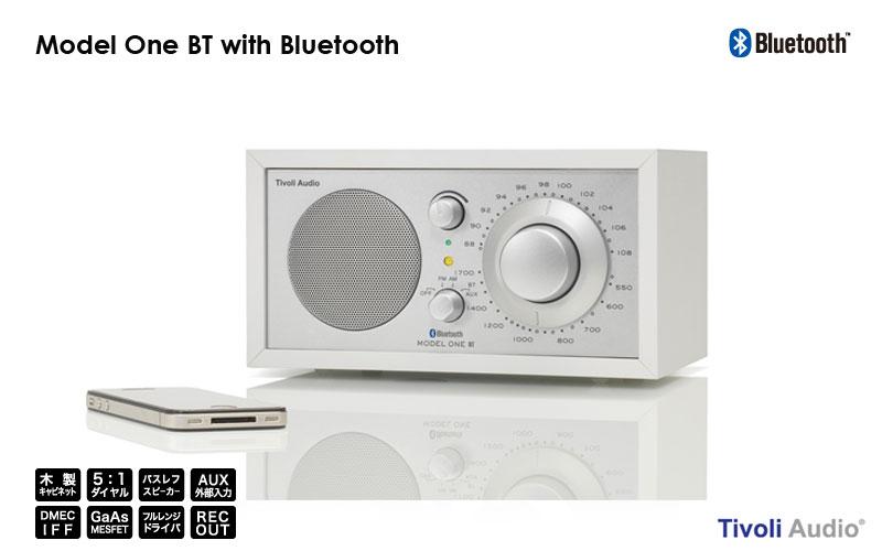 Tivoli Audio(チボリ・オーディオ)Model One(モデル・ワン)