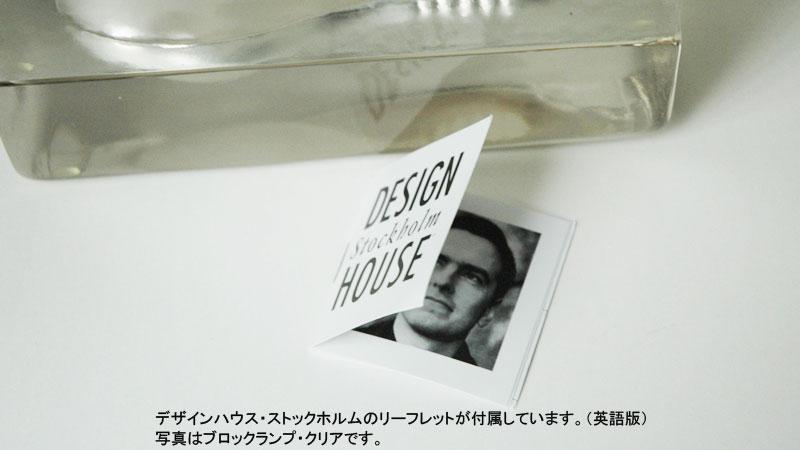 ブロックランプにはデザインハウスストックホルムのリーフレットが付いています,BLOCK LAMP(ブロックランプ)DESIGN HOUSE stockholm,デザインハウス・ストックホルム