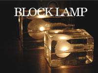ブロックランプ,デザインハウスストックホルム,北欧スウェーデン