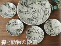 森と動物の絵皿,リサラーソン