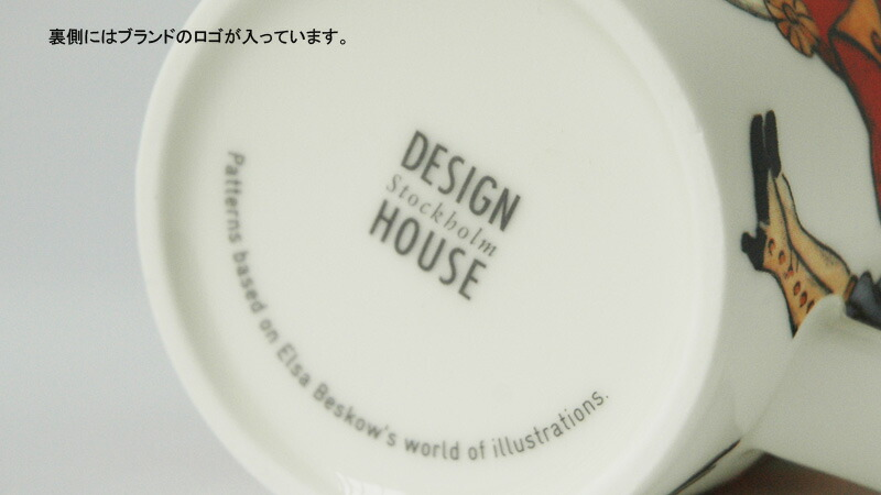 北欧スウェーデンブランド,DESGIN HOUSE stockholm,デザインハウス・ストックホルム,Elsa Baskow(エルサ・べスコフ)マグカップ