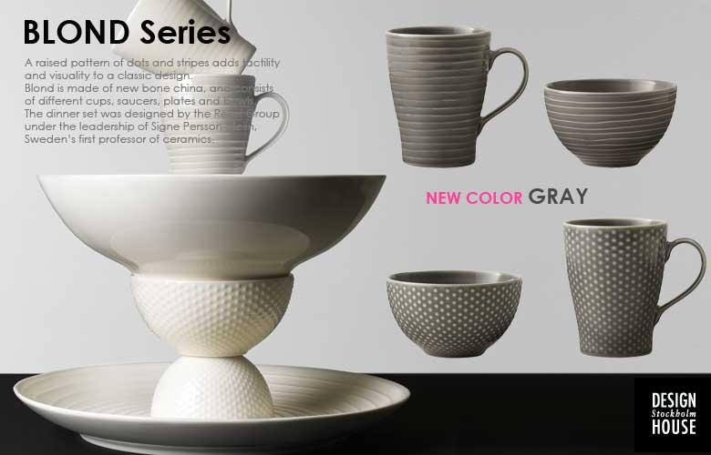 blondシリーズ,グレー,マグカップ,ボウル,デザインハウスストックホルム,北欧スウェーデンデザイン
