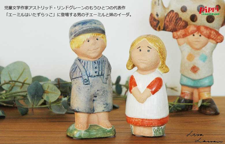 Emil(エーミル)Ida(イーダ) Lisa Larson(リサ ラーソン) アストリッド・リンドグレーン