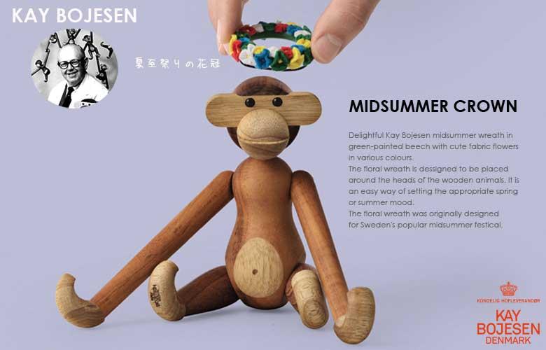 ミッドサマークラウン,花の冠,カイボイスン,モンキースモールサイズ,北欧デンマークデザイン