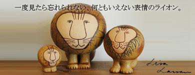 Lionライオン,Lisa Larsonリサ・ラーソン