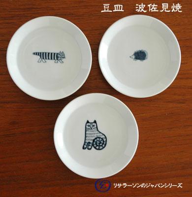 豆皿,Lisa Larson(リサラーソン)JAPAN Series,北欧雑貨