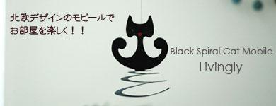 Spiral Cat Black・スパイラルキャット・モビール,Livingly(リビングリー),北欧インテリア