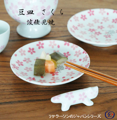 豆皿さくらのマイキー,ジャパンシリーズ,波佐見焼 Lisa Larson,リサ・ラーソン
