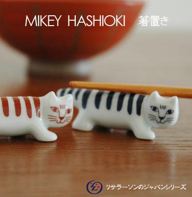 マイキー箸置き,Lisa Larson(リサラーソン)JAPAN Series,北欧雑貨