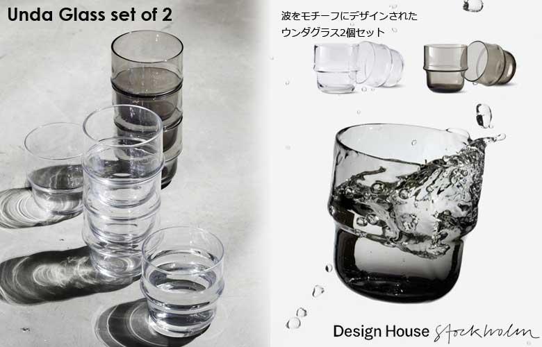 ウンダグラス2個セット,北欧デザイン,デザインハウスストックホルム,北欧スウェーデン,北欧食器
