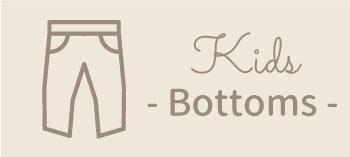 キッズボトムス