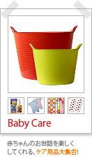 Baby Care[ベビーケア]