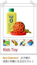 Kid`s Toy[キッズトイ]