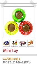 Mini Toy[ミニトイ]