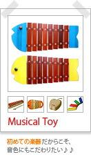 Musical Toy[ミュージカルトイ]
