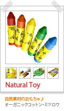Natural Toy[ナチュラルトイ]