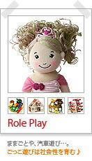 Role Play[ロールプレイ]