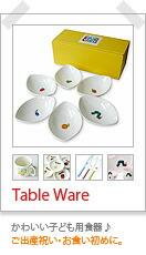Table Ware[テーブルウエア]