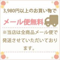 3980円以上でメール便送料無料