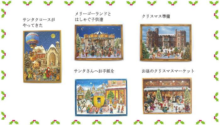 クリスマスカード アドベントカレンダー ドイツ製のおしゃれなクリスマスカード