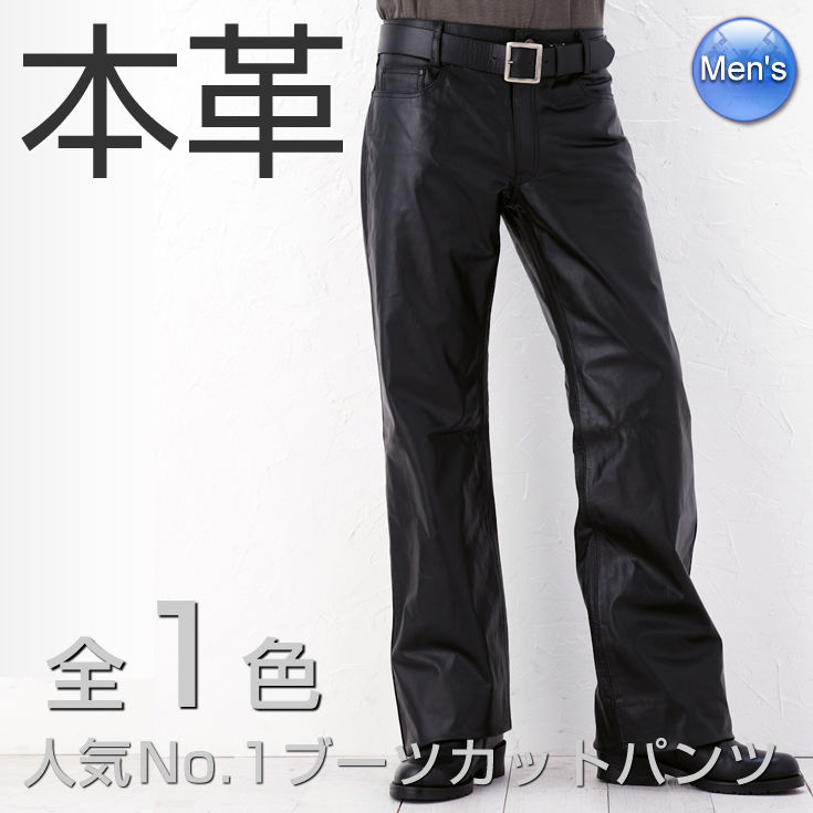 Mens bootcut leather jeans