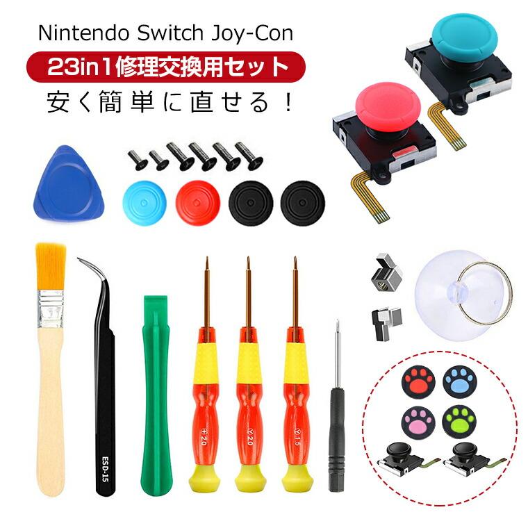 NintendoSwitch 補修