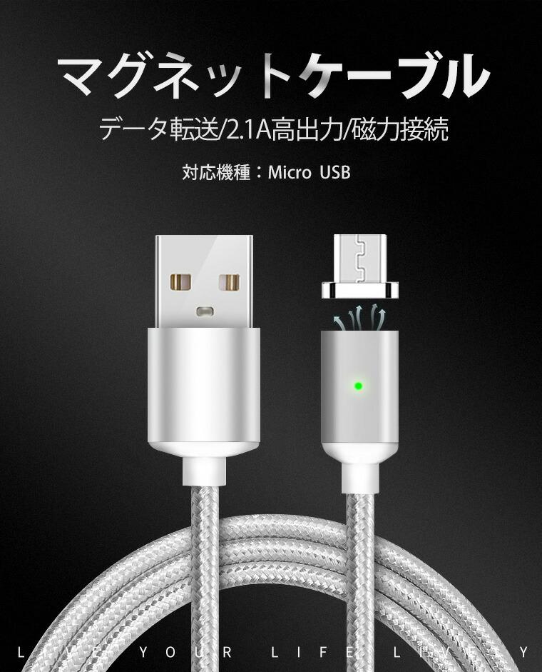 micro 充電ケーブル