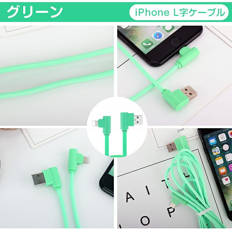 iphone 8 plus ケーブル