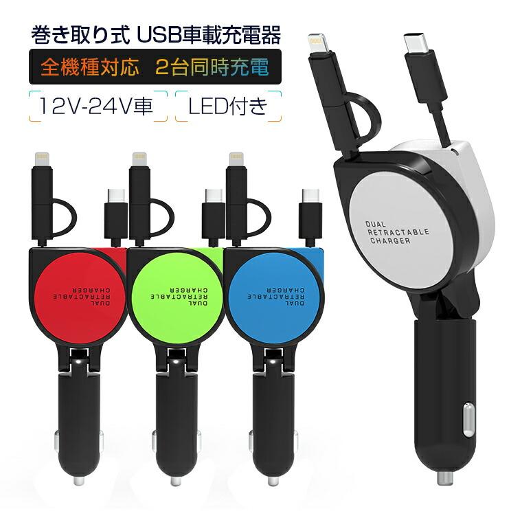 巻き取り式 車載 USB充電器