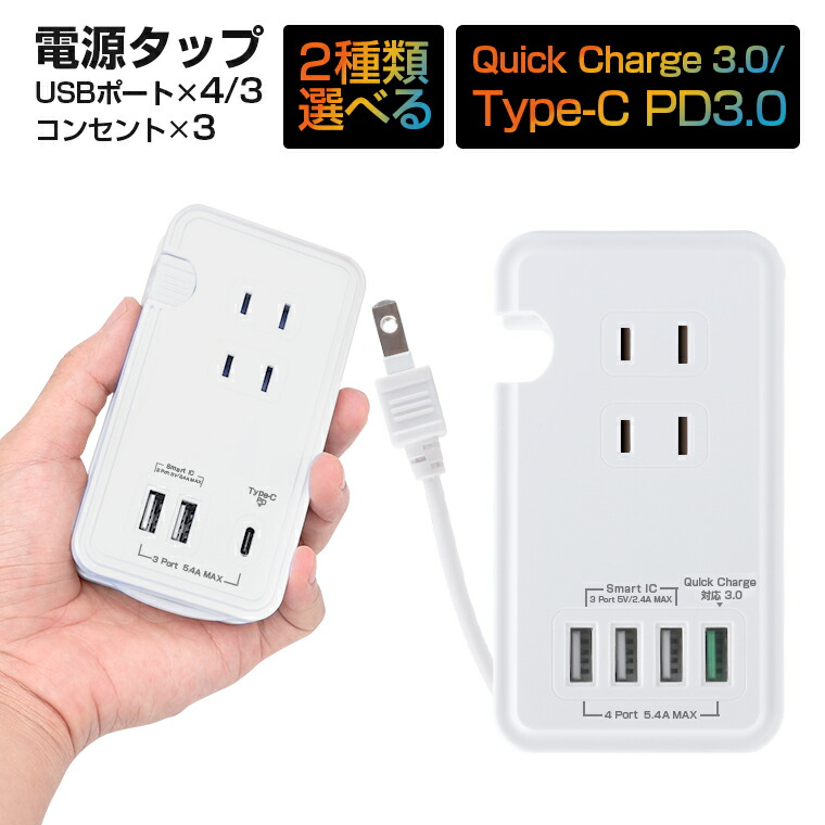 【Quick Charge 3.0 USB充電ポート付】電源タップ