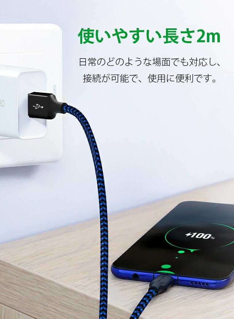 Type-c 充電ケーブル