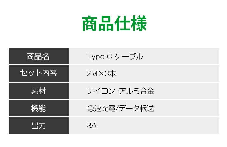 タイプ C ケーブル