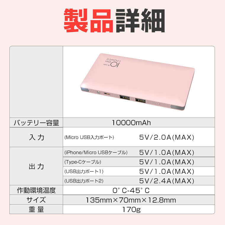 Android スマホ 電池
