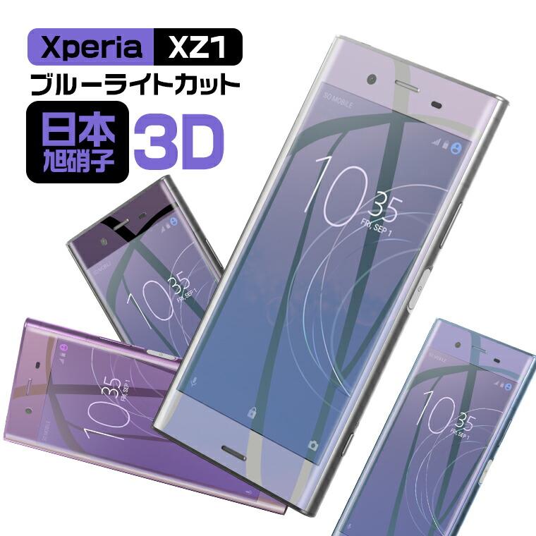 Xperia XZ1 ブルーライトカット ガラスフィルム