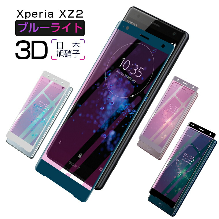 Xperia XZ2 ブルーライトカット 保護フィルム