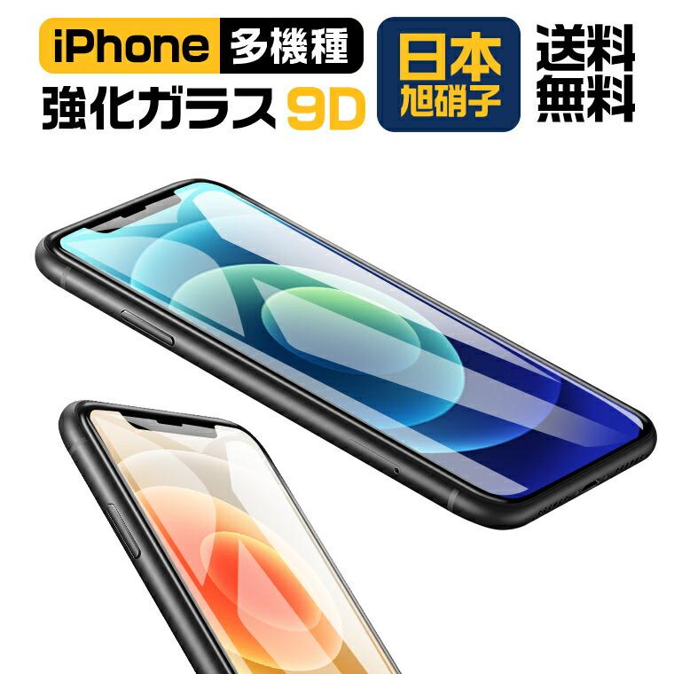 iPhone8 ガラスシート