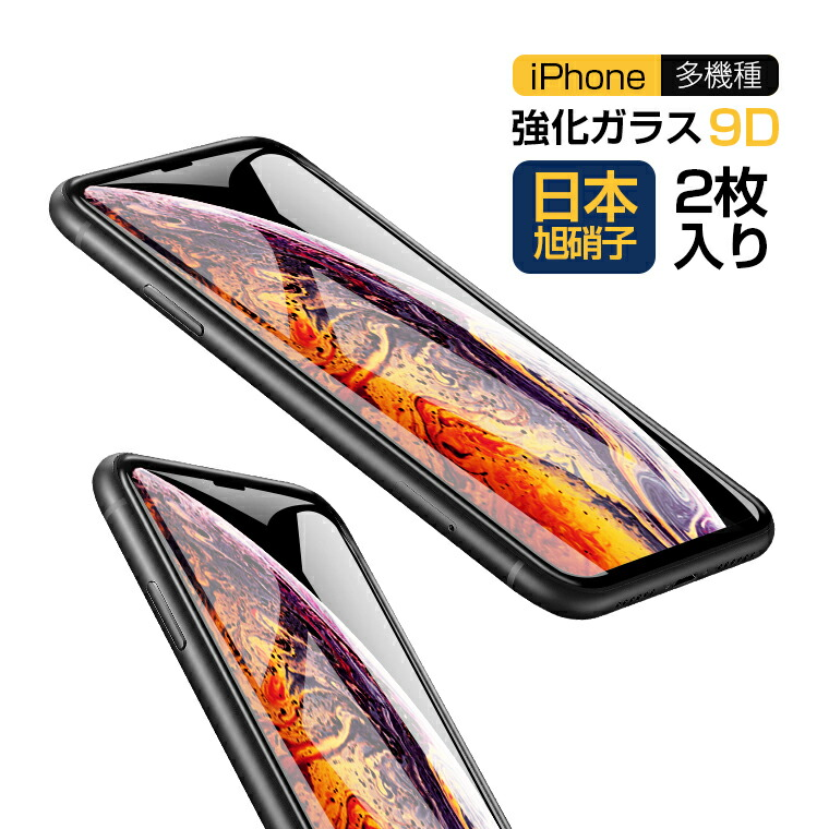 iPhone XS ガラスシート