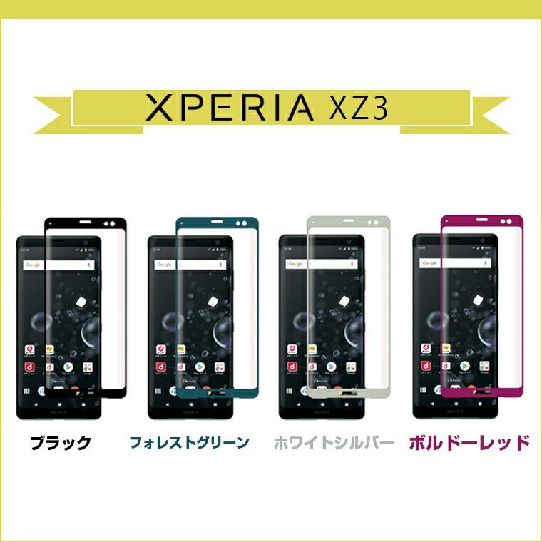 Xperia XZ3 フィルム サラサラ