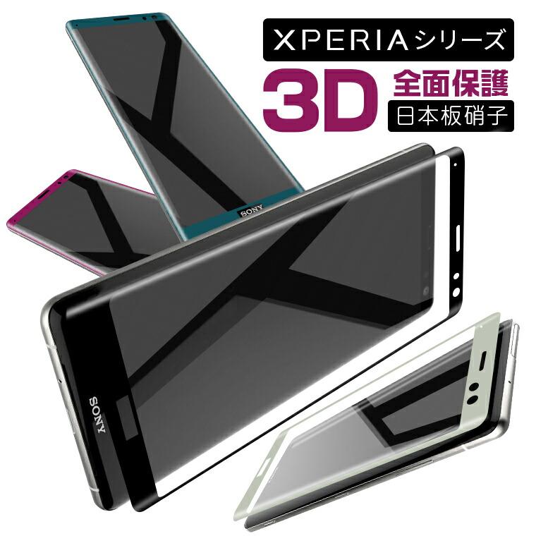 Xperia XZ3 ガラスフィルム